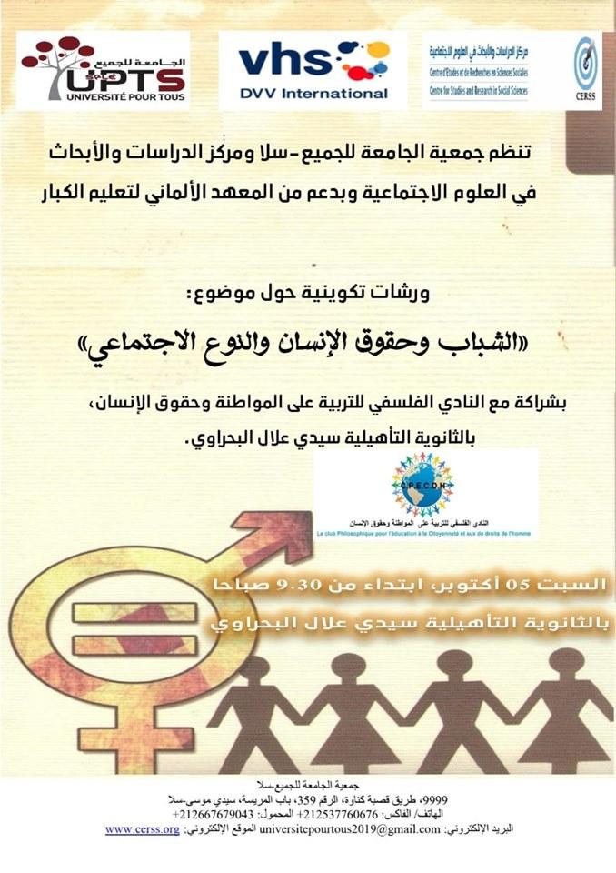 ateliers de formation sur le thème: «Jeunesse, Droits de l'Homme et Genre»