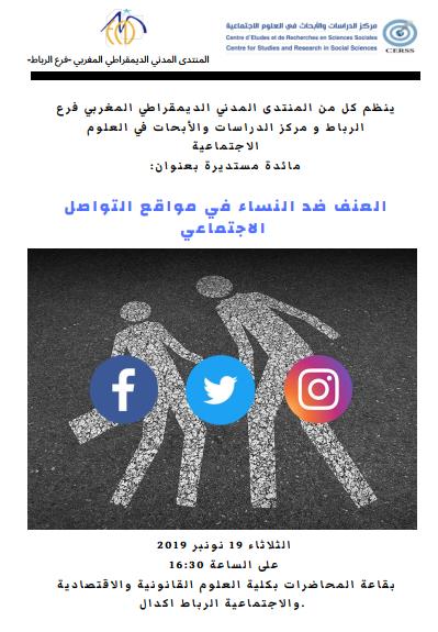 """"""" مائدة مستدیرة حول : """"ظاھرة العنف ضد المرأة عبر مواقع التواصل الاجتماعي"""