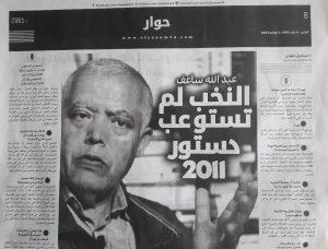 حوار الأستاذ عبد الله ساعف مع جريدة
